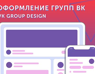 Оформление групп вк (Vk Group Design)