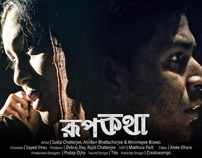 Movie Publicity Design II Roopkatha II