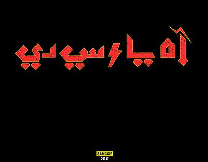 Rock Arabica Freestyle Mic Drop