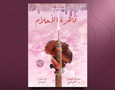 قاهرةُ الأحلام - Surreal Novel Cover