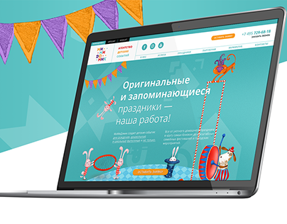Сайт для агентства праздников // Web Designer