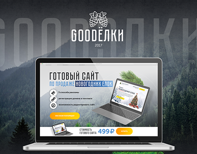 Landing Page GoodЁлки