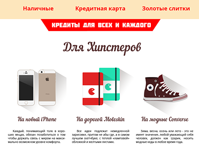 Landing page for Red Square Bank