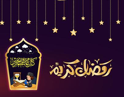ramadan kreem (2) - رمضان كريم 2017