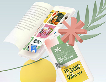 Digital identity for publishing houseYasen and book