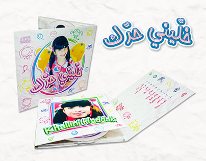 KHALLINI HADDAK | MUSIC ALBUM DESIGN