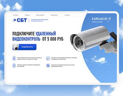 Landing page для компании видеонаблюдения
