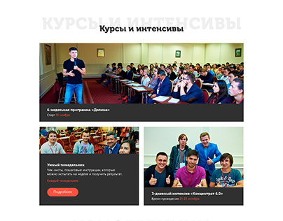 Landing page for Like центр