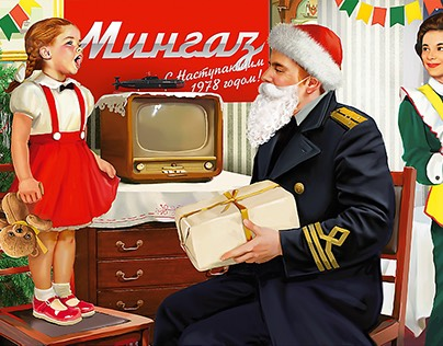 Mingaz Limited Edition