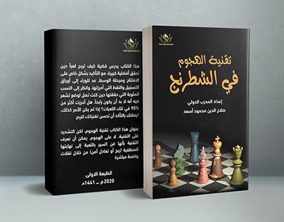 Chess book cover design