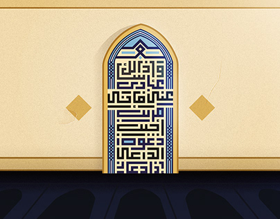 KUFIC QURAN TYPOGRAPHY