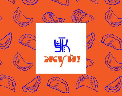 Фирменный стиль вареничной【ЖУЙ】| Brand identity