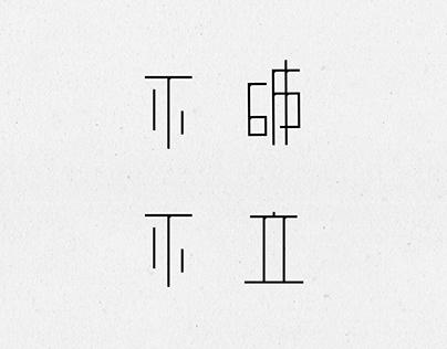 不破不立 / there's no making without breaking。字體 / 海報設計。