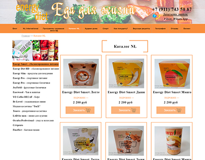 Product catalog, online store, food, drink, tea