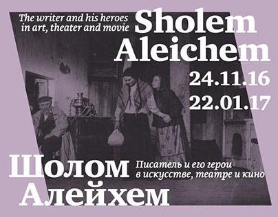 Стиль выставки Шолом-Алейхем/ Sholem Aleichem