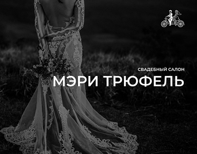 Landing page / Bridal Salon / Салон свадебных платьев