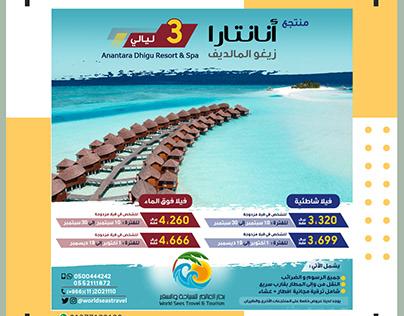A distinctive tourist promotional flyer (6)