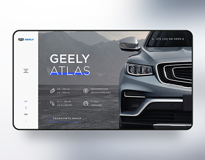 One page - Sale cars Geely ATLAS