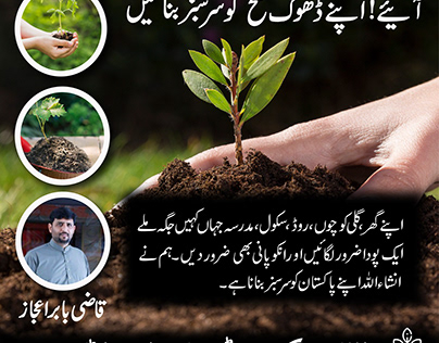 For plantation Campaign in Pakistan