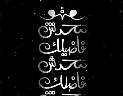 Typography Poem محدش فاضيلك