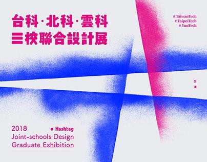 Hashtag|2018 台科北科雲科聯合設計展