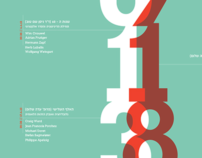 Milestones In The Latin Typography Conference Poster
