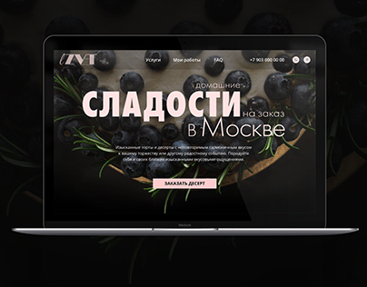Landing Page for confectionery