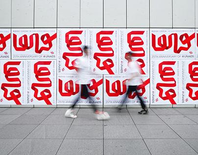 联合国艾滋病规划署×潘虎|横竖都要在2030终结艾滋