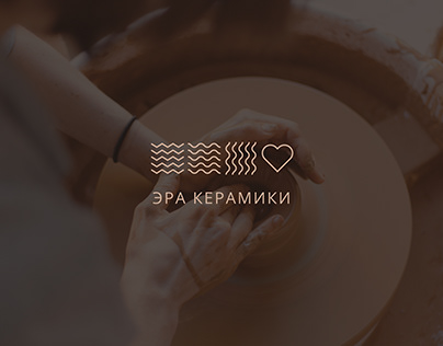 """Логотип для гончарной мастерской """"ЭРА КЕРАМИКИ"""""""