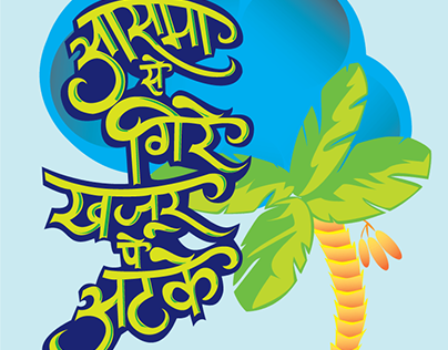 Devnagri Typography