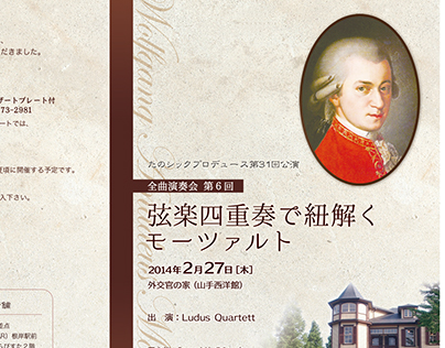 Classical concert program and leaflet