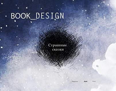 Russian scary tales — book design