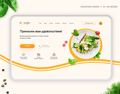 Landing page for food delivery service