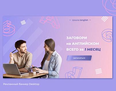 Концепт рекламного баннера для «Школа ienglish»