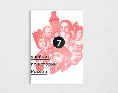 Russian history book