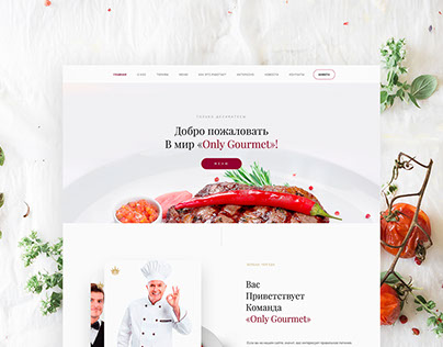 Only Gourmet - Website design