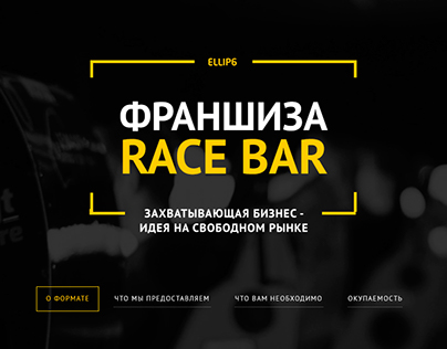 Site for Race Bar