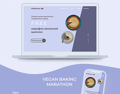 Landing page for online pastry courses