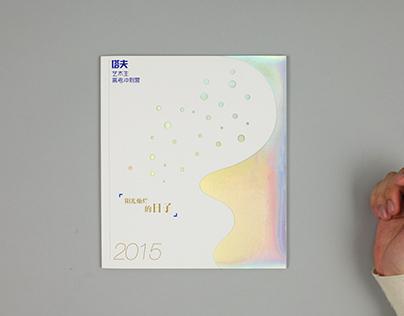 2015年度宣传册
