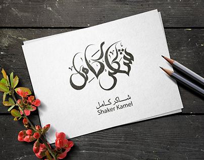 calligraphy arabic-شاكر كامل