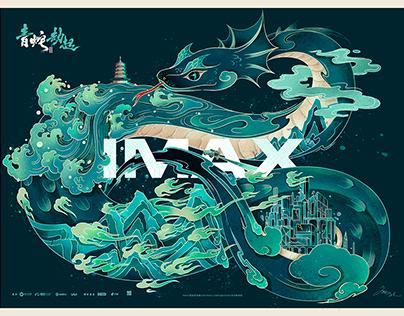 Poster for IMAX for White Snake 2: Green Snake