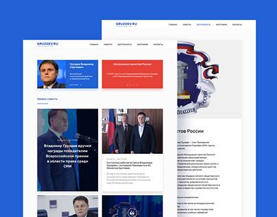 Website for Vladimir Gruzdev