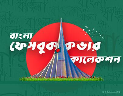 Bangla Facebook Cover Photo Collection
