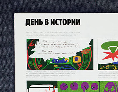 Comics for Russian reporter magazine, 2011