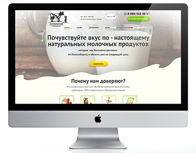 """Creation of landing page Dairy shop """"OKTYABRSKY"""""""