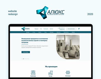 Alux - website redesign