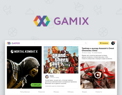 GAMIX — Game store concept