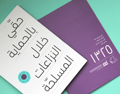 Abaad Report Design تقرير لجمعية أبعاد