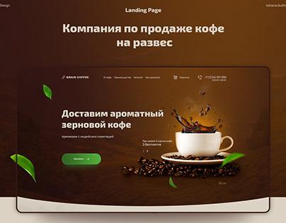 Coffee Trading Landing Page / Лендинг для продажи кофе