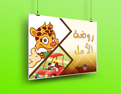 روضة طيور المجد Projects Photos Videos Logos Illustrations And Branding On Behance